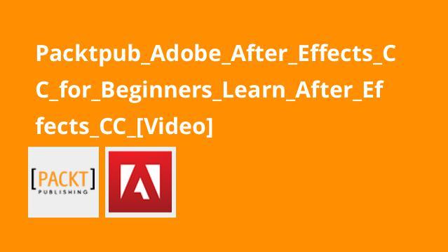 آموزش کار باAdobe After Effects CC برای مبتدیان